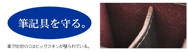 革で仕切りにはピッグスキンが張られている。