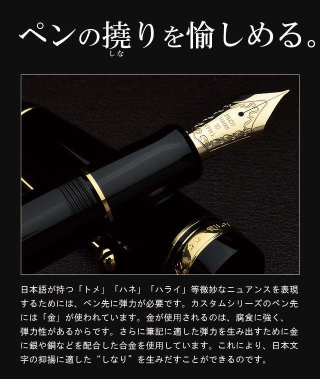 ペンの撓りを愉しめる。
