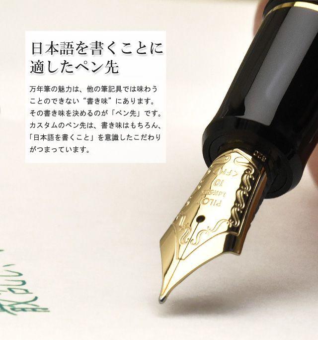 日本語を書くことに適したペン先