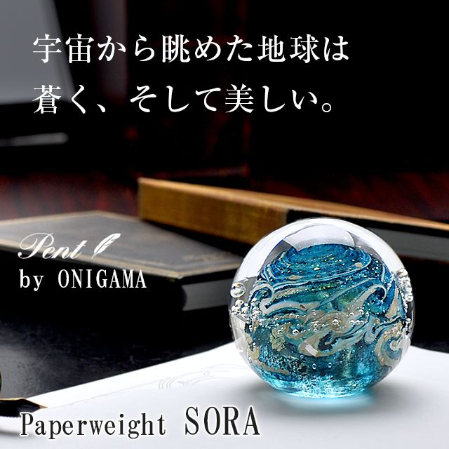 Pent〈ペント〉 ペーパーウェイトbyオバタ硝子工房「ONIGAMA」 宙 <そら>