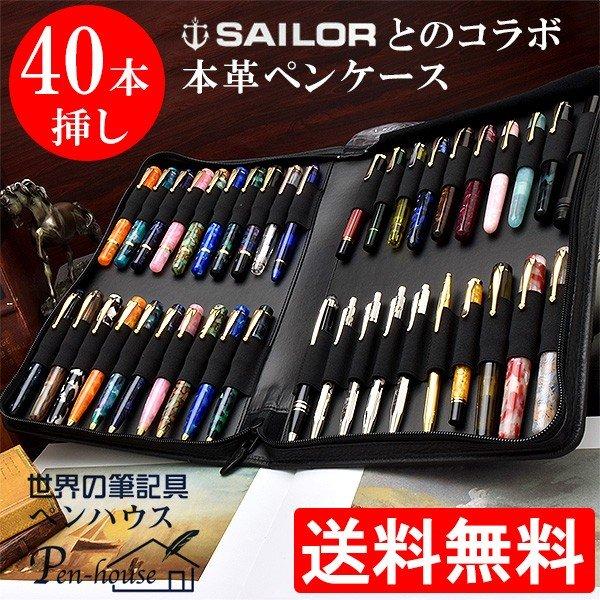 Pent〈ペント〉×  セーラー万年筆 特別生産品 本革製ジッパーペンケース 40本挿し