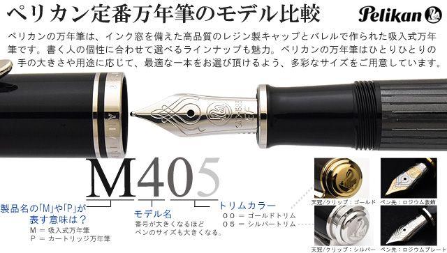 ペリカン定番万年筆のモデル比較 M400
