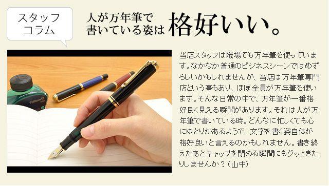 ひとが万年筆で書いている姿は格好いい。