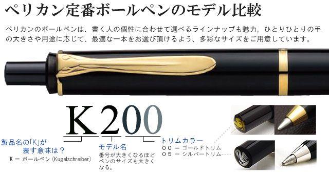 ペリカン定番ボールペンのモデル比較