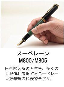 スーベレーン M800 緑縞