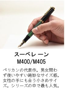 スーベレーン M400 緑縞