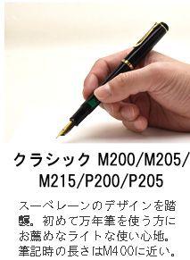 クラシック M200 黒