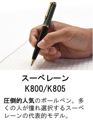 スーベレーン K800 緑縞