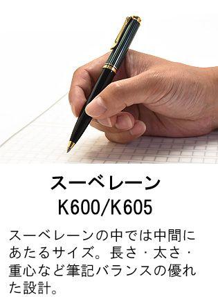 スーベレーン K600 緑縞