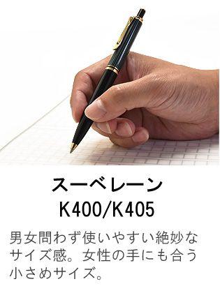 スーベレーン K400 緑縞