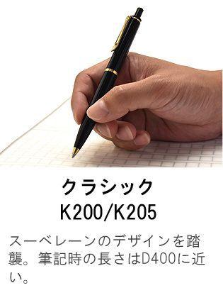 クラシック K200 黒