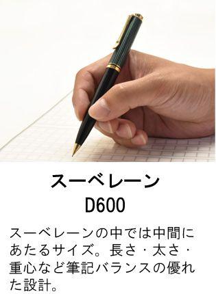 スーベレーン D600 緑縞