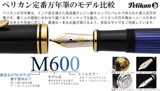 ペリカン定番万年筆のモデル比較 M600