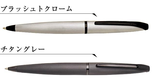 クロス ボールペン ATX 882-