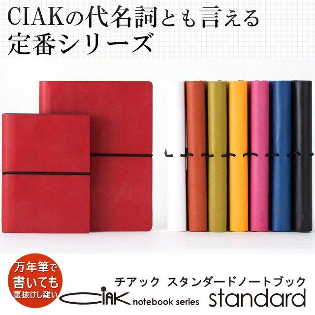 92ac81aeb1 CIAK チアック ノートブック STANDARD スタンダード Mサイズ 横罫   世界 ...