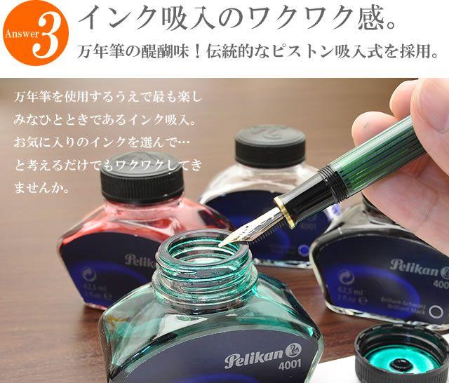 万年筆の醍醐味!伝統的なピストン吸入式を採用。