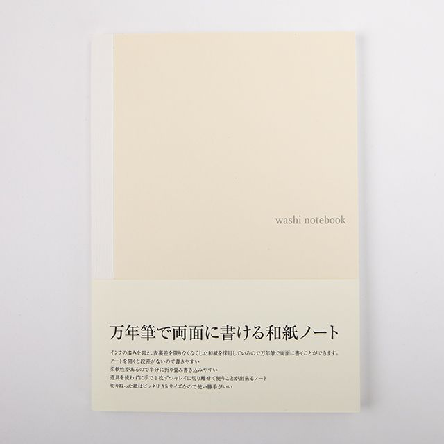 IXAS(イグザス) ノートブック washi notebook A5 横罫