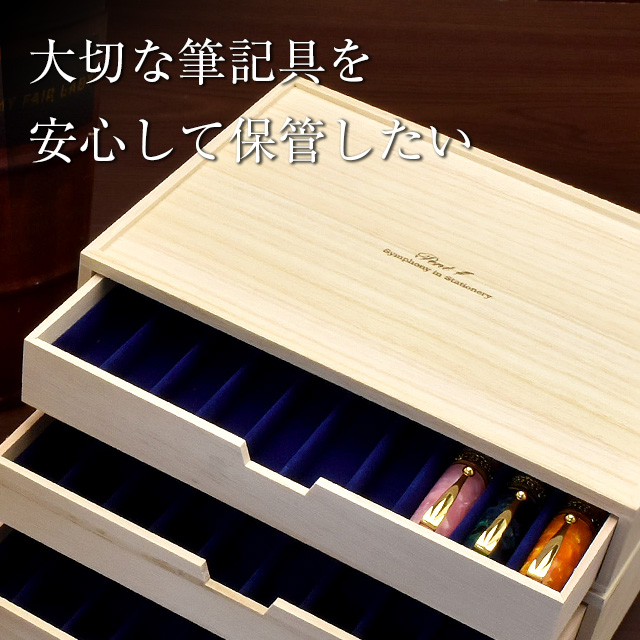 Pent〈ペント〉 引き出し1段 桐製 万年筆箱 10本用 スタッキング