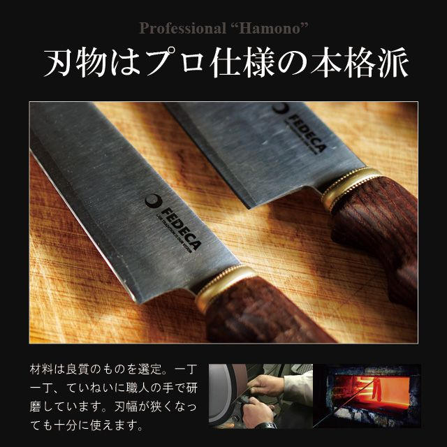 FEDECA(フェデカ) ナイフ自作キット It's my knife Kitchen Santoku 小 チーク M-304A-S