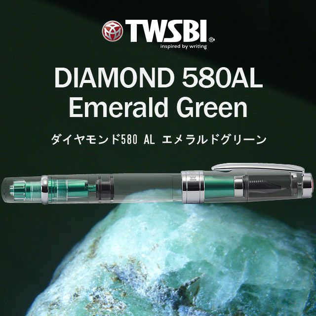 TWSBI DIAMOND 580AL Emerald Green エメラルドグリーン
