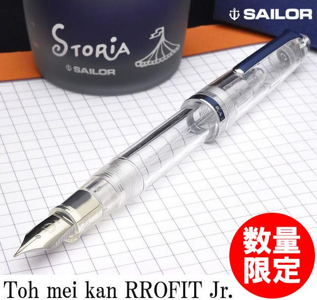 セーラー万年筆 透明感 プロフィットジュニア万年筆+STORiAボトルインク(Night/30ml)+専用コンバーター