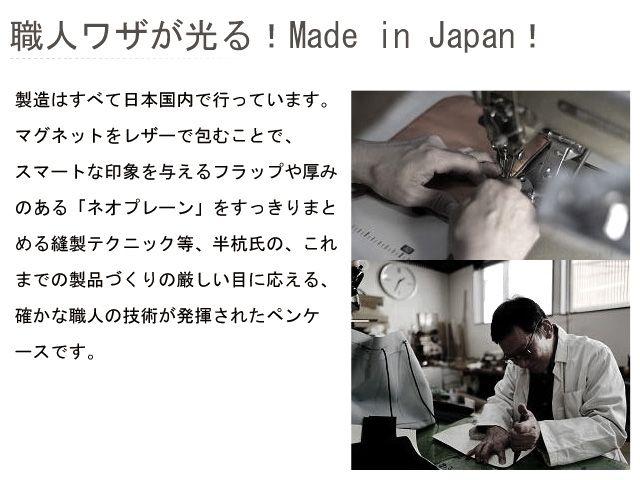 職人ワザが光る!Made in Japan)