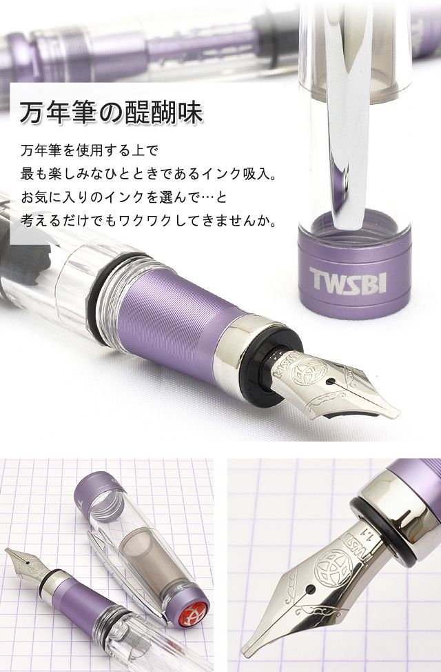 TWSBI DIAMOND 580AL R Purple パープル