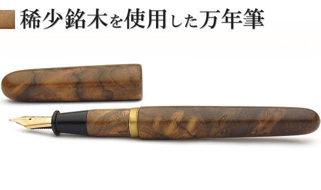 稀少銘木を使用した万年筆