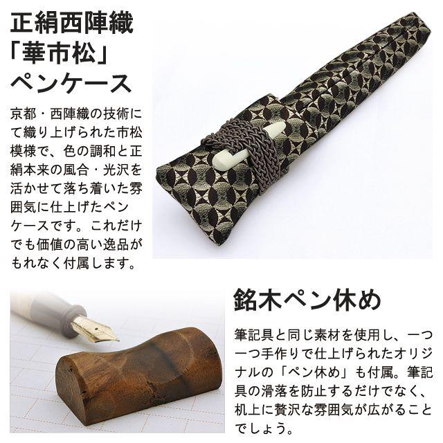 正絹西陣織 「華市松」ペンケース。京都・西陣織の技術にて織り上げられた市松模様で、色の調和と正絹本r内の風合・光沢を活かせて落ち着いた雰囲気に仕上げたペンケースです。これだけでも価値の高い逸品がもれなく付属します。銘木ペン休め。筆記具とおなじ素材を使用し、ひとつひとつ手作りで仕上げられたオリジナルの「ペン休め」も付属。筆記具が転がって転落するのを防ぐだけでなく、机上に贅沢な雰囲気が広がることでしょう。