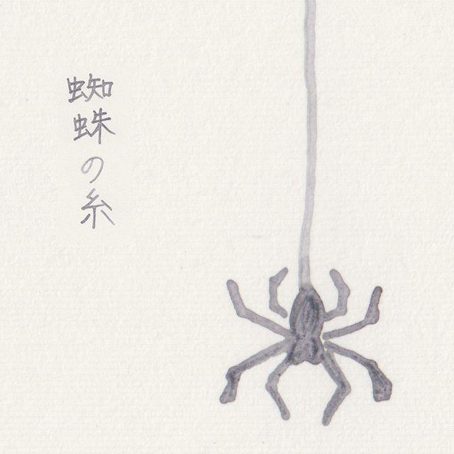 糸 蜘蛛 の クモの糸よりも頑丈な天然繊維が発見される。それは…ミノムシの糸?