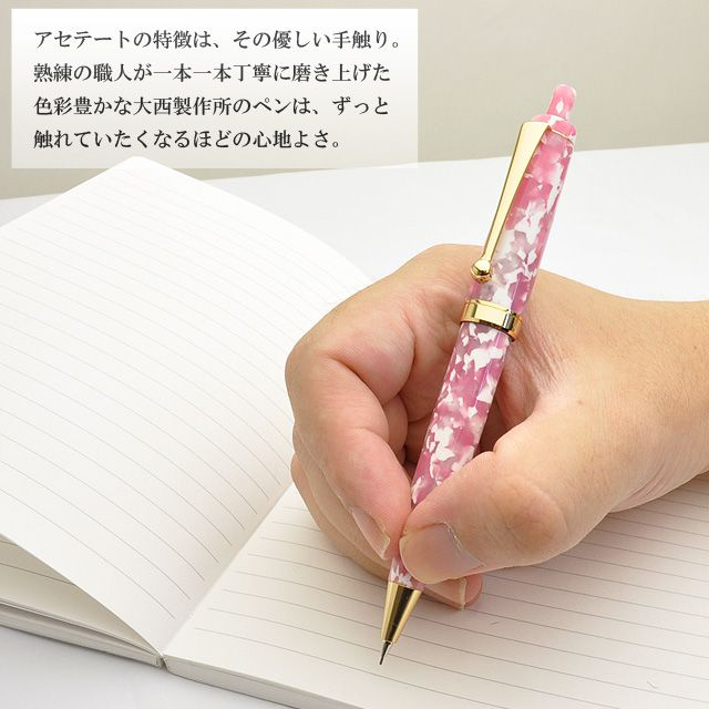 アセテートの特徴は、その優しい手触り。熟練の職人が一本一本丁寧に磨き上げた色彩豊かな大西製作所のペンは、ずっと触れていたくなるほどの心地よさ。