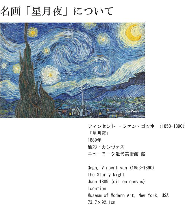 ホルベイン ガラスペン 名画シリーズ GPM-1 ファン・ゴッホ「星月夜」