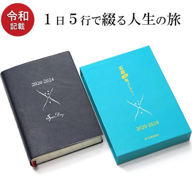 石原出版社 日記帳 石原5年ダイアリー 2020年~2024年 (2020年度版)