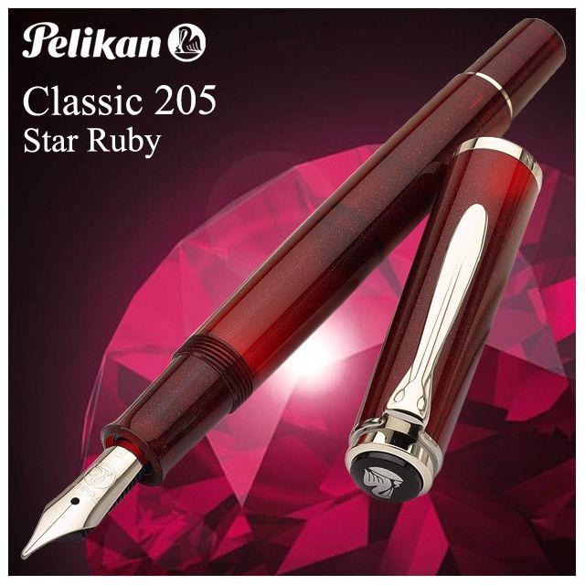 ペリカン 万年筆 特別生産品 クラシック M205 スタールビー