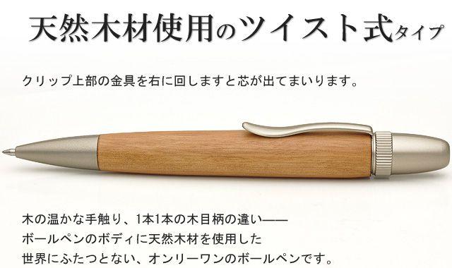天然木材使用のツイスト式タイプ