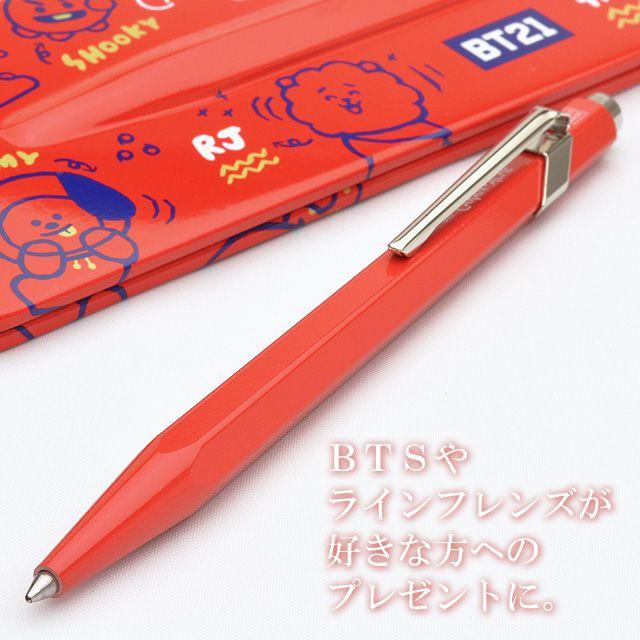 カランダッシュ ボールペン 849 ラインフレンズ BT21