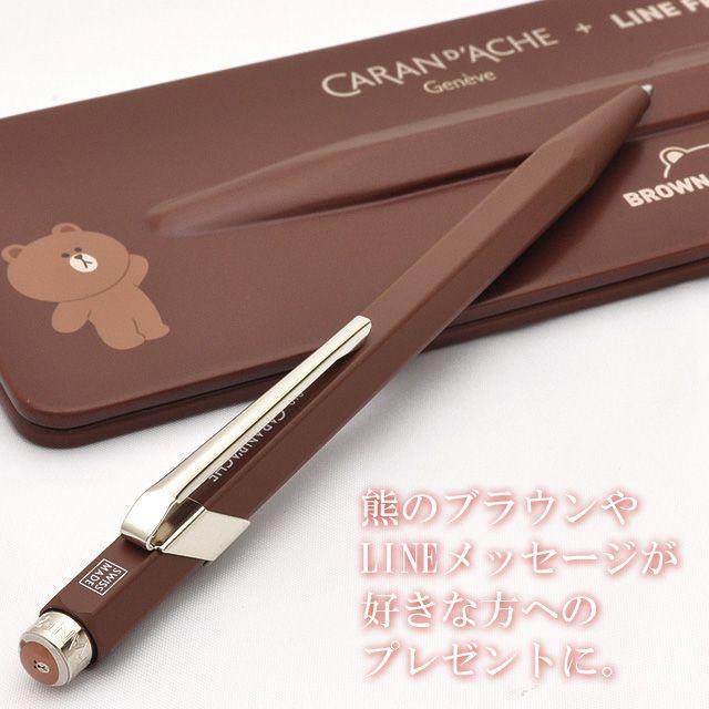 カランダッシュ アジア限定モデル ボールペン 849カランダッシュ + ラインフレンズ ブラウン