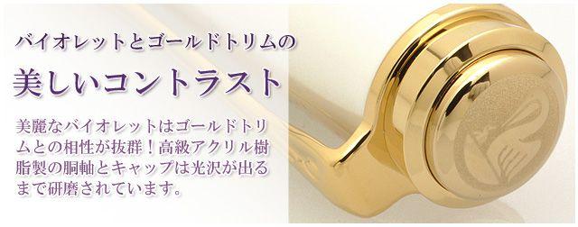 ターコイズとゴールドトリムの美しいコントラスト。美麗なターコイズブルーはゴールドトリムとの相性が抜群!高級アクリル樹脂製の胴軸とキャップは光沢が出るまで研磨されています。