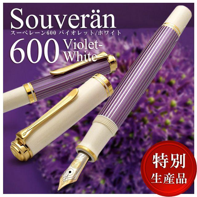ペリカン 万年筆 特別生産品 スーベレーン600 バイオレット/ホワイト M600