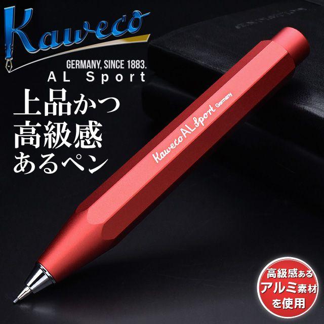 カヴェコ ペンシル 0.7mm ALスポーツ ディープレッド