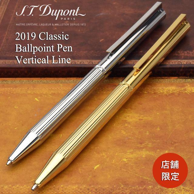 デュポン 2019クラシックボールペン バーティカル ライン 【店舗限定】