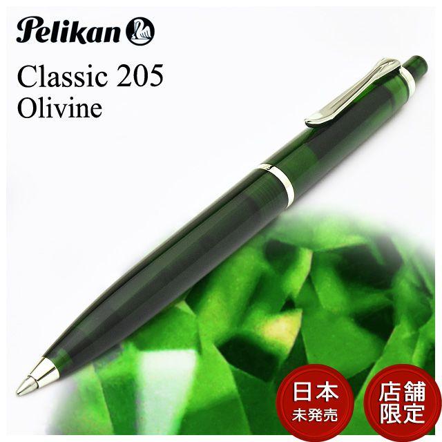 ペリカン ボールペン 特別生産品 クラシック 205 オリヴィーン