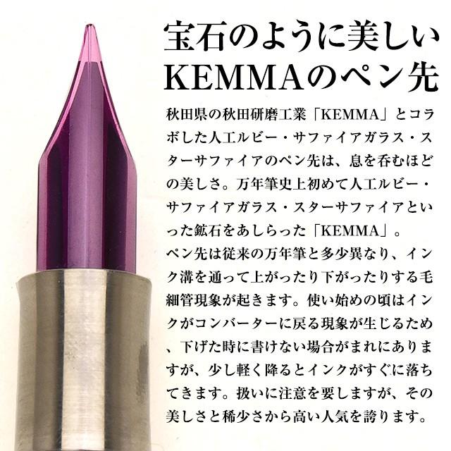 宝石のように美しいKEMMA(ケンマ)のペン先