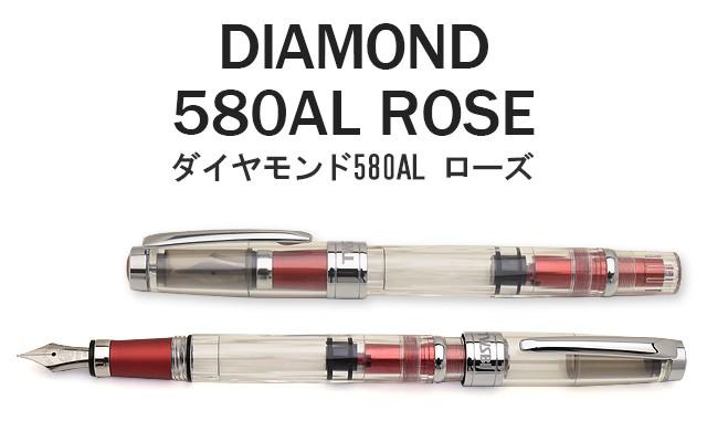 TWSBI(ツイスビー) 万年筆 ダイヤモンド 580AL ローズ M74464