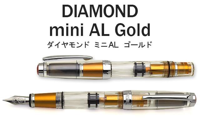 TWSBI(ツイスビー) 万年筆 ダイヤモンド mini AL ゴールド M74452