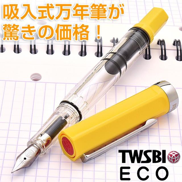 TWSBI(ツイスビー) 万年筆 ECO(エコ)  イエロー M74456(エコ)  イエロー M74456