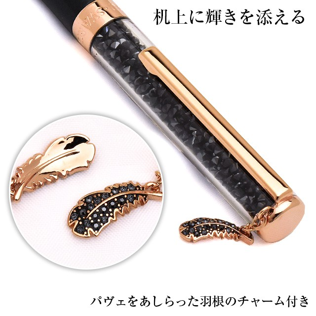 スワロフスキー ボールペン Crystalline チャームペン フェザー(Feather)  5511232