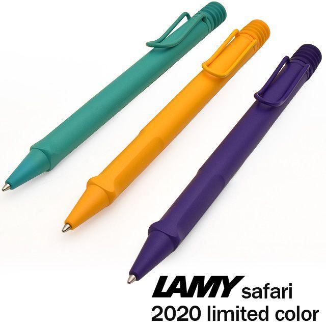 ラミー ボールペン 2020年限定カラー サファリ キャンディ