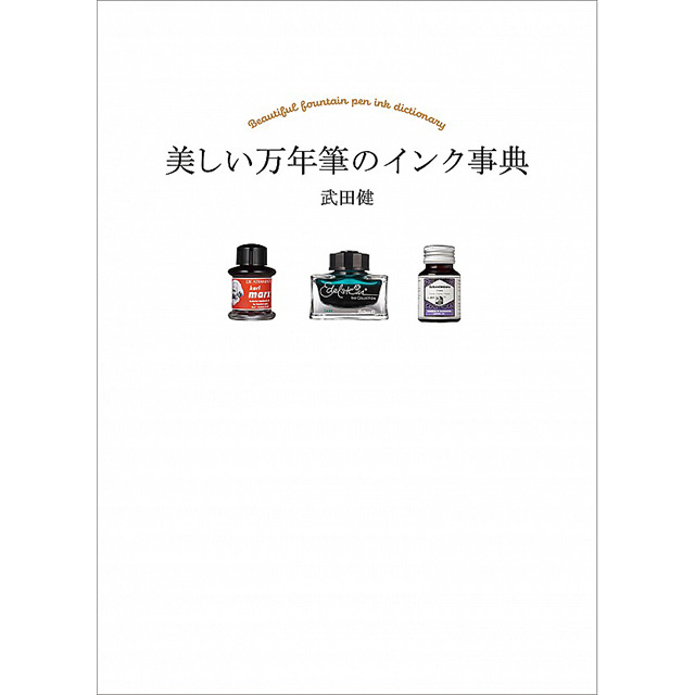 「INK 万年筆インクを楽しむ本」にてペンハウスオリジナルステーショナリーをご紹介いただきました!