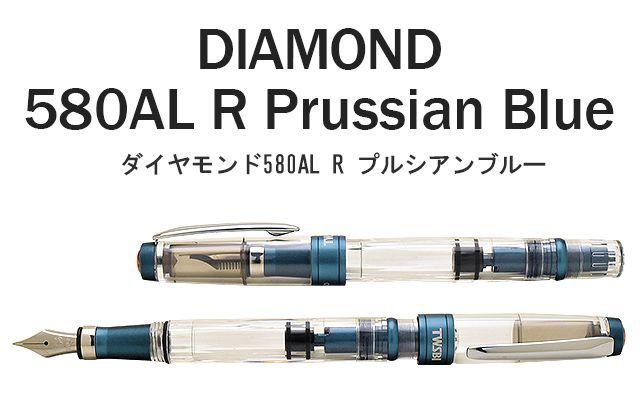 TWSBI(ツイスビー) 万年筆 ダイヤモンド 580AL R プルシアンブルー M74479